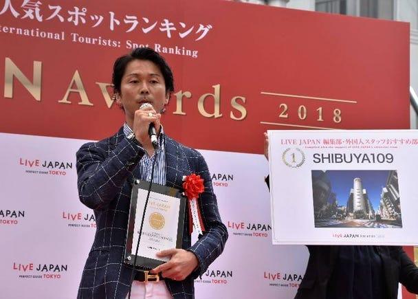 LIVE JAPAN Editor's Choice: SHIBUYA109