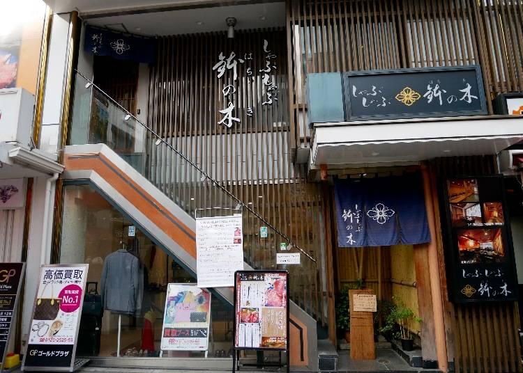 上野阿美橫丁裡令人驚艷的高格調舒適用餐空間
