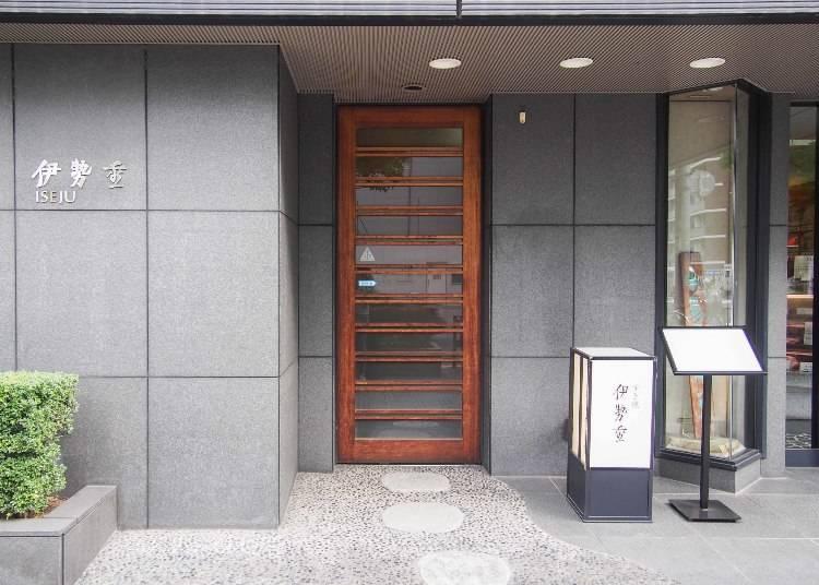 祖傳150年的高級美味,和牛壽喜燒專門店「日本橋 伊勢重」