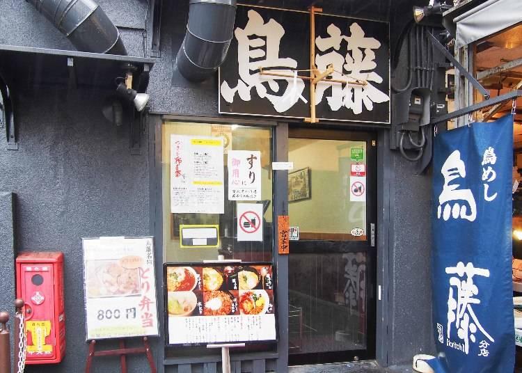 築地不只有海鮮,還有老牌親子丼「雞肉飯 鳥藤分店」