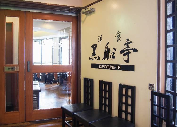 從洋食品嘗出日式傳統風味,上野百年老店「洋食 黑船亭」