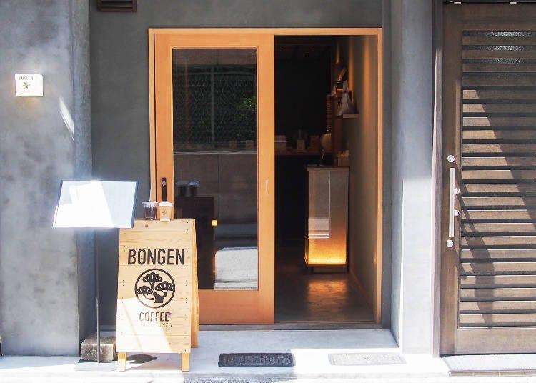 和洋兼容的高雅咖啡小站「BONGEN COFFEE盆源珈琲」