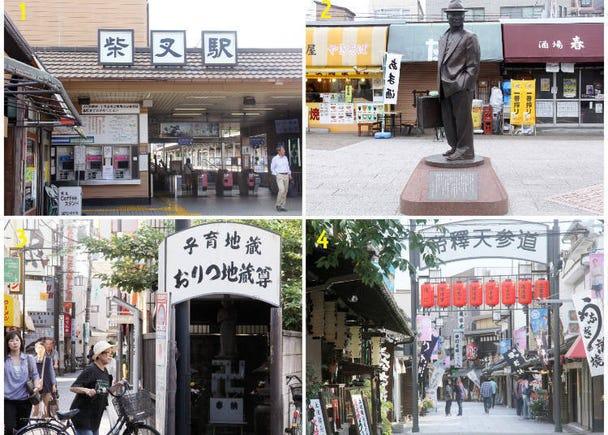 Shibamata: Enjoying fun, laid-back Showa-style streets and great shopping