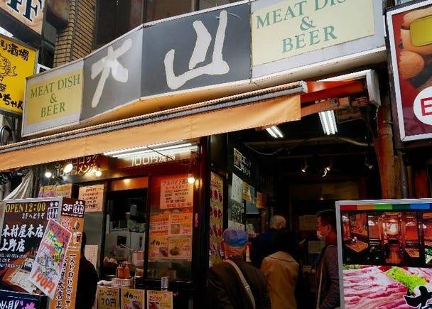 2. Niku no Ohyama: Over 60 Meat Dishes