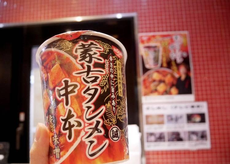 3. Moko Tanmen Nakamoto Okachimachi: Addictive Instant Noodles