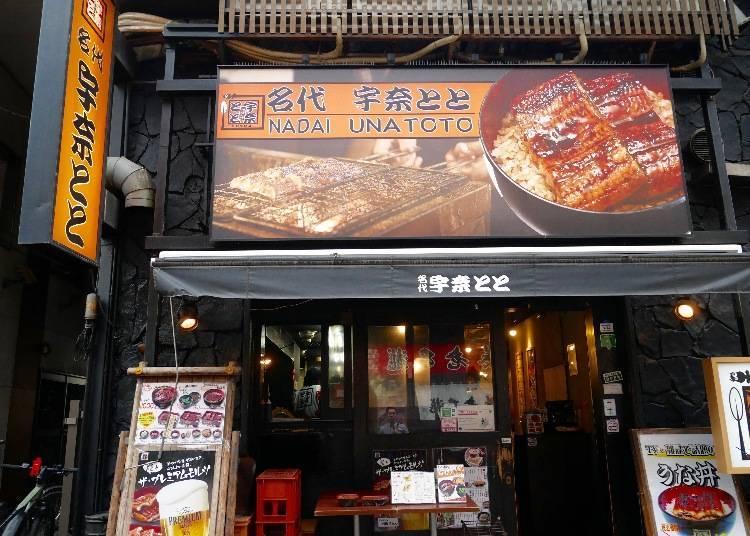 500엔부터 시작하는 저렴한 장어 덮밥, 우나토토