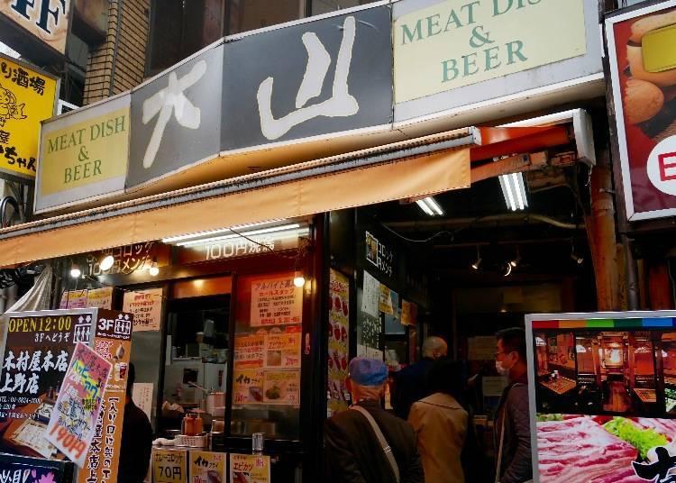 고로케, 멘치카츠가 60엔부터! 고기 도매 직영점 니쿠노 오야마