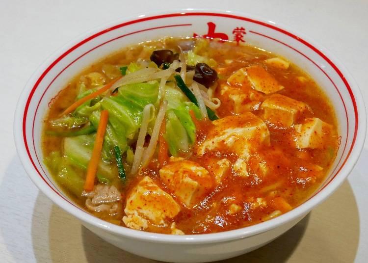 【800日圓】說到日本激辣商品就是這個!「蒙古タンメン中本」的招牌,蒙古拉麵(蒙古タンメン)