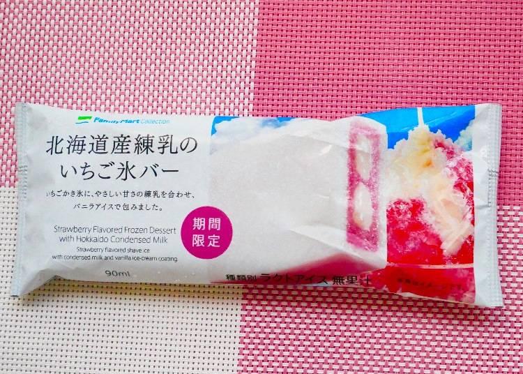FamilyMart 北海道煉乳草莓冰棒