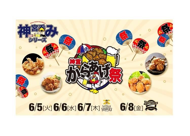 野球を観戦しながら日本の美味しいものも味わえる!グルメイベントは必見