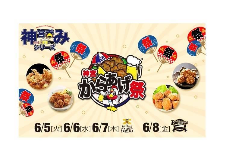 야구를 관람하며 일본의 맛있는 음식을 맛볼 수 있다! 구루메 이벤트는 반드시 체크