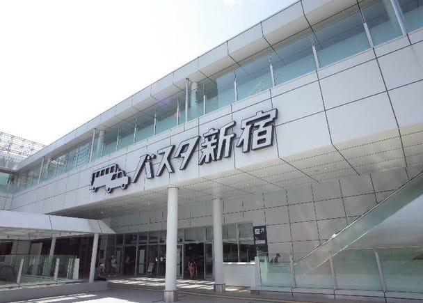 駅近便利なバスタ新宿から、バスの旅を楽しもう!