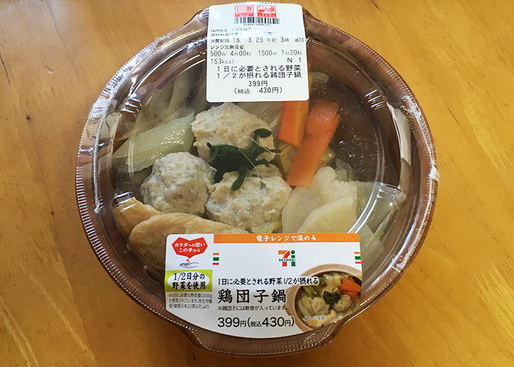 Chicken Dumpling Hot Pot with Half a Day's Worth of Essential Vegetables, 399 Yen (430 Yen with Taxes)