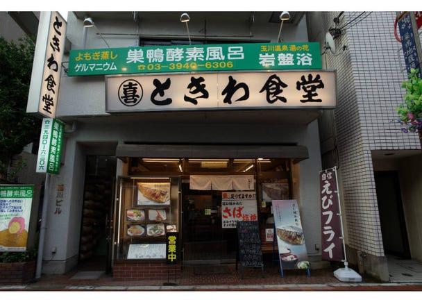 Gourmet Spot #5 - Koshinzuka: Sugamo Tokiwa Shokudo offers delicious set menus using carefully selected ingredients
