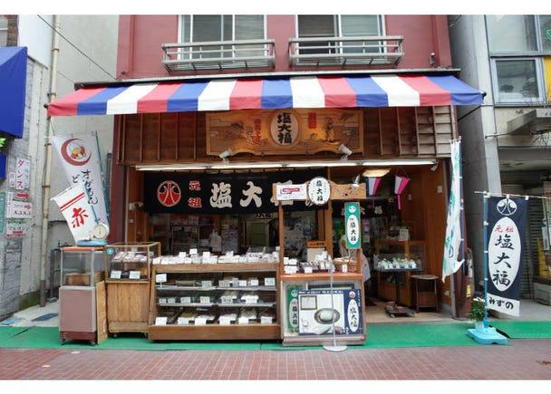 グルメスポット⑥庚申塚:元祖・塩大福、発祥のお店が「みずの」