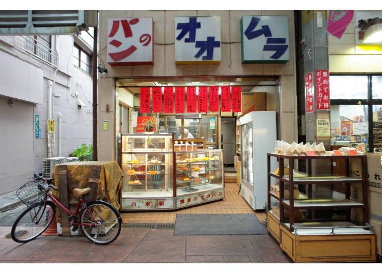 맛집① 미노와바시: 첨가물 제로라 안심하고 먹을 수 있는 복고풍 빵집 '오오무라 빵'
