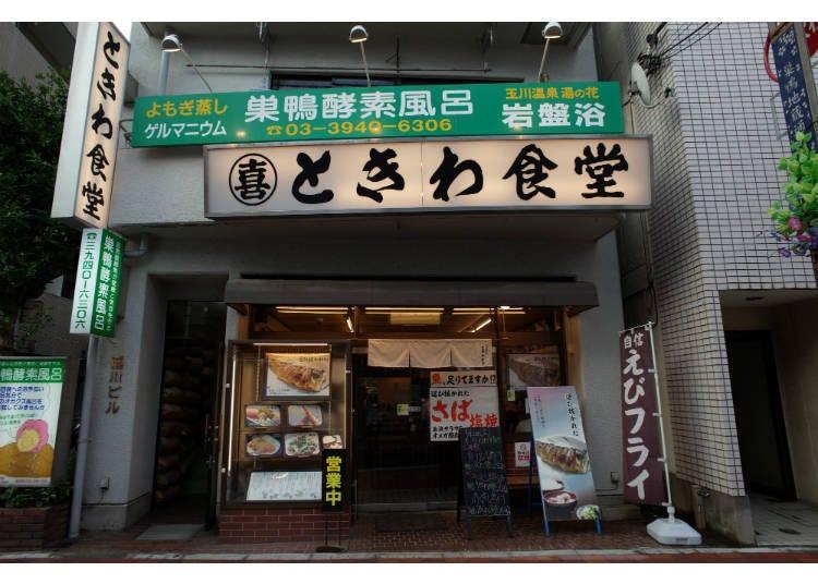 맛집⑤ 고신즈카: 엄선한 소재로 만들어 안심하고 먹을 수 있는 정식 전문점 '스가모 도키와 식당'