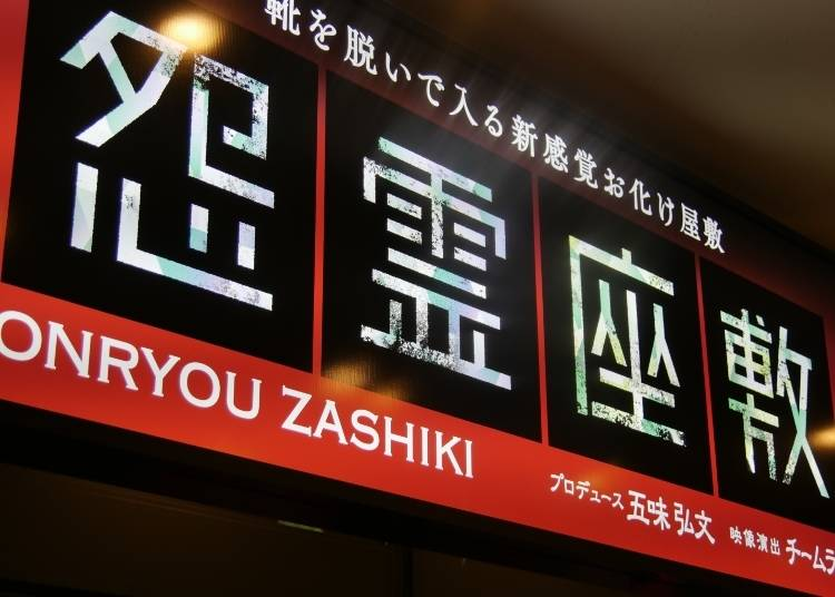 Onryou Zashiki: Tokyo Dome City Attractions' Newest Horror House
