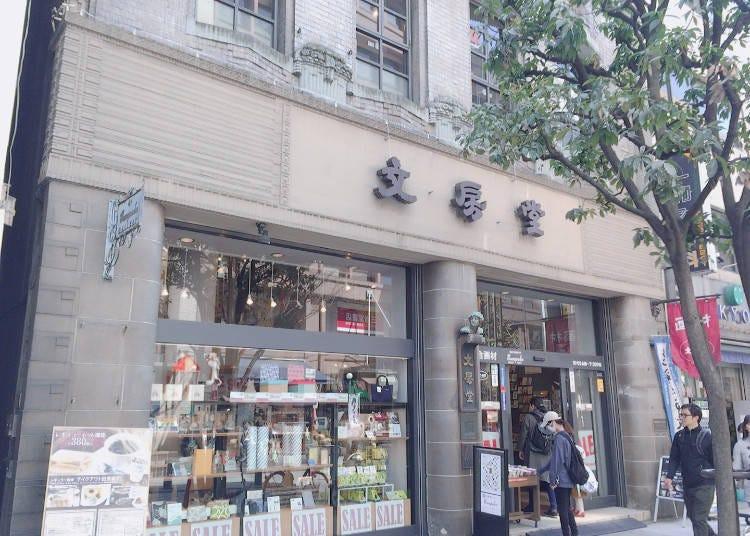 문구 백화점, '문방당'