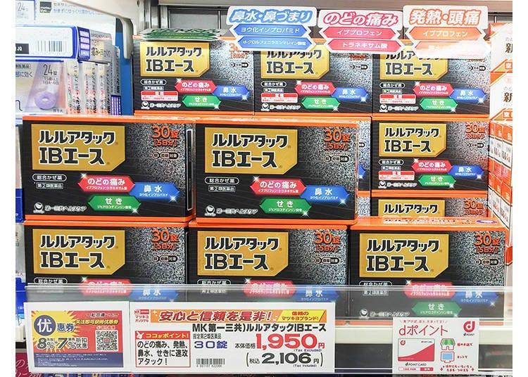 마쓰모토키요시와 다이이치산쿄가 공동개발한 오리지널 상품<루루어택IB에이스 종합감기약>