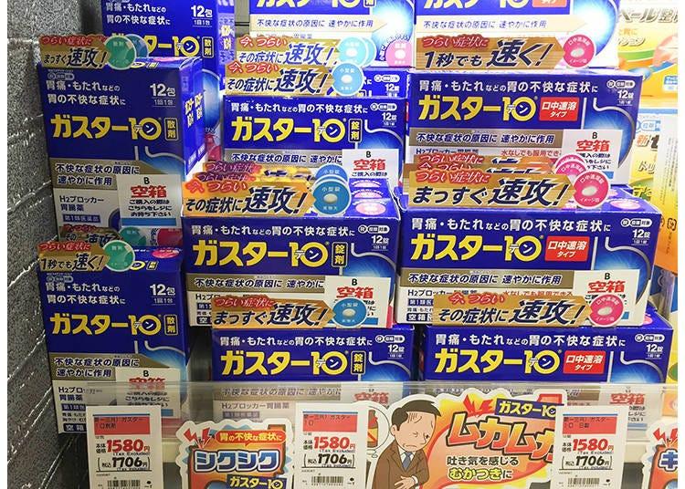 3. Gaster 10 by Daiichi Sankyo (Gastrointestinal Agent)