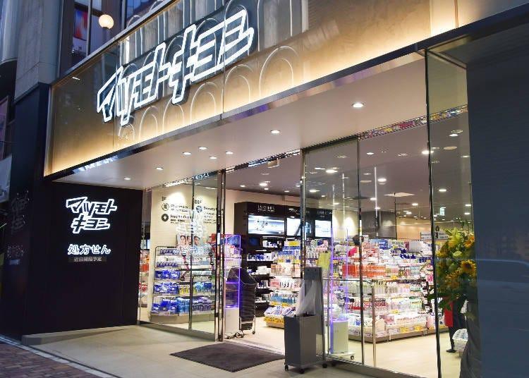 Matsumoto Kiyoshi Ginza Miyuki Ave. Store