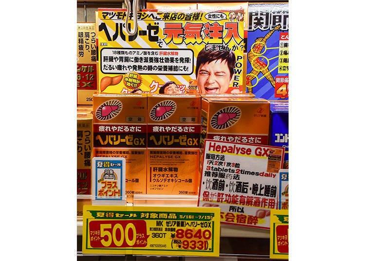 마츠모토 키요시와 제리아 신약공업이 공동개발한 '헤파리제 GX'