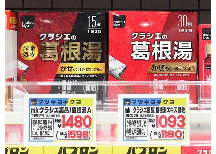 Matsukiyo松本清自有品牌與Kracie藥品合作商品「Kracie葛根湯」