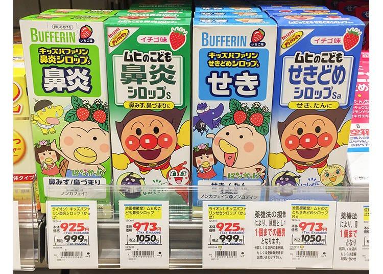 獅王、池田模範堂 兒童專用感冒糖漿
