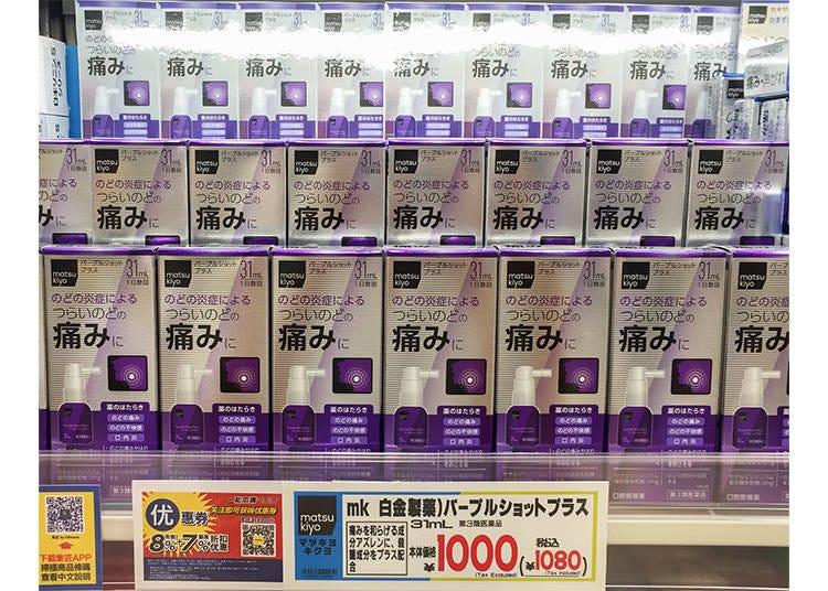 Matsukiyo松本清自有品牌與白金製藥合作商品「Purple Shot Plus」喉嚨消炎噴劑