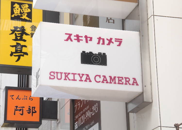 4. Sukiya Camera: 80 Years in Business! Look for Hidden Value at This Used Camera Store in Tokyo