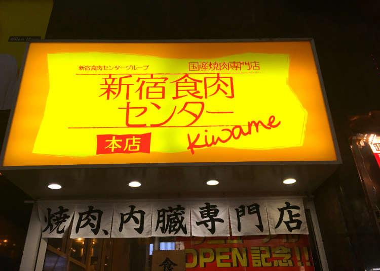 도쿄맛집 - 신주쿠 가부키초의 고깃집이 심야시간대에는 980엔에 다베호다이(뷔페)