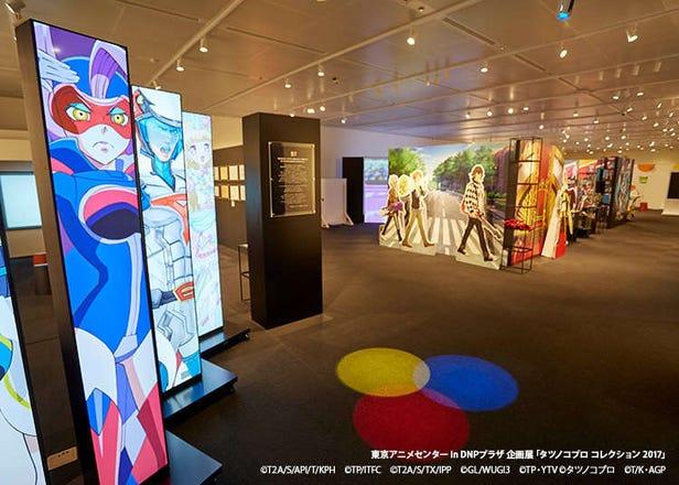 도쿄 애니메이션 센터에서 만나는 일본 애니메이션의 현주소