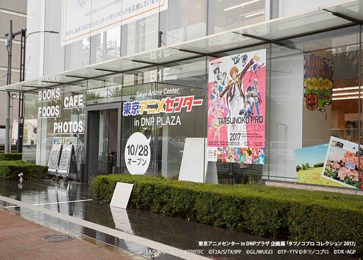 전 세계 일본 애니메이션 팬의 새로운 성지
