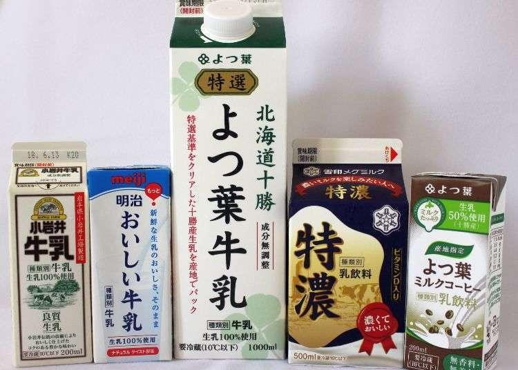どこよりも詳しい!日本の牛乳、徹底分析