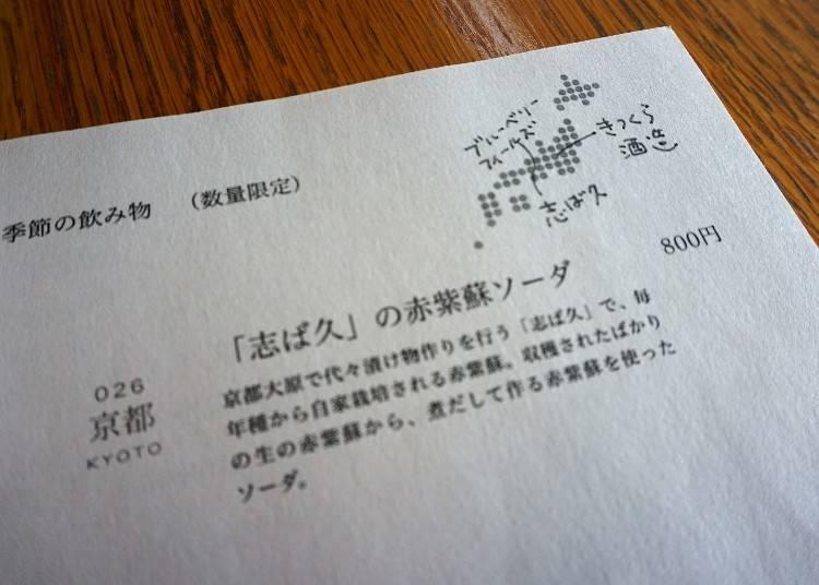 單點品項及飲品甜點當然也是來自日本各地
