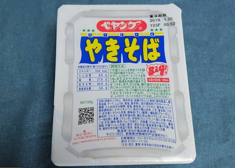 Maruka Food's Peyoung yakisoba (ペヤングソース焼きそば)