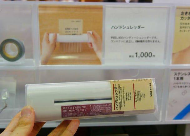 無印良品文具推薦①手動碎紙機 990日圓