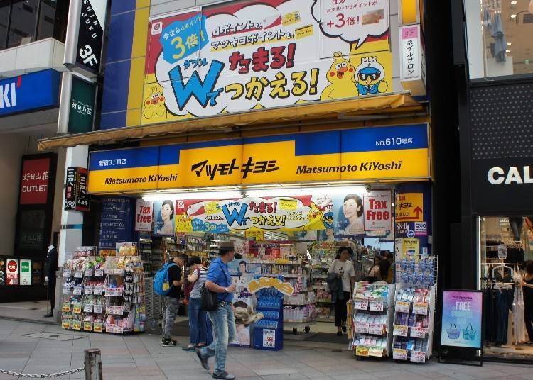 1. Matsumoto Kiyoshi: Plenty of Coupons and Special Deals!
