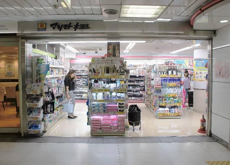 ■西新宿Metro pia店(車站內)