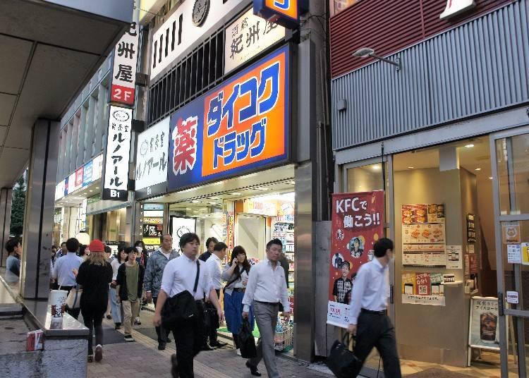 ■西新宿一丁目店
