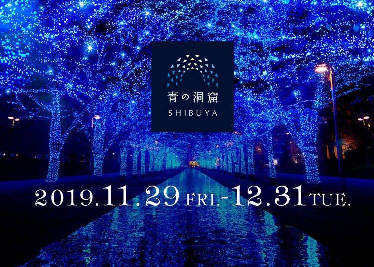 【青之洞窟2019】澀谷的夜光藻 聖誕年末的藍眼淚