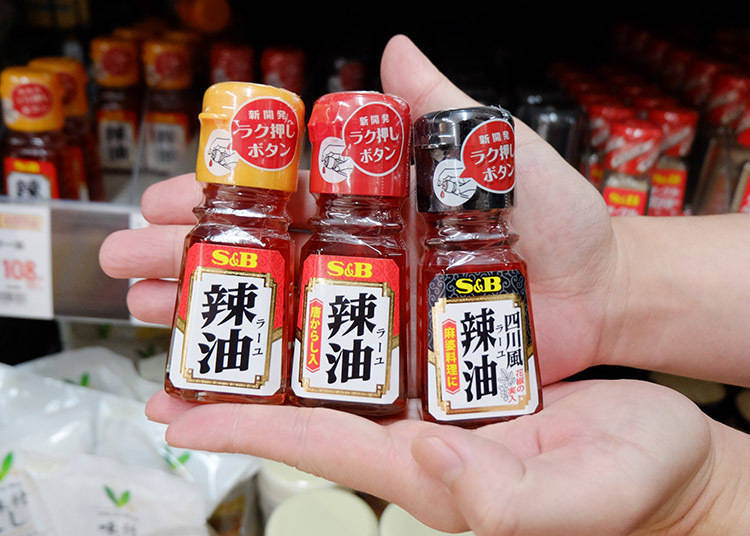 8. S&B: Rayu (Chili oil)