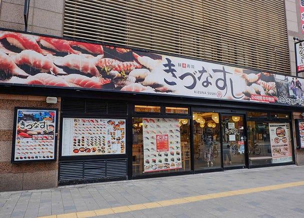 【新宿】無論觀光客或老饕都吃這一家! 新宿歌舞伎町「きづなすし絆魚壽司」鮮度超群的百款壽司、熟食吃到飽