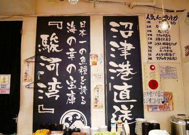 【上野】「沼津港海將」海鮮吃到飽,太不可思議的價格就吃遍漁港直送的滿滿海味!