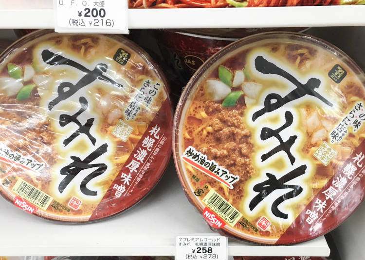 #2. Sumire Sapporo Nōkō Miso - Authentic and Flavorful Cup Ramen