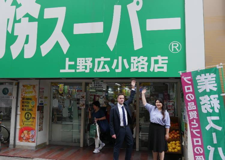 接著就讓我們深入業務超市(上野廣小路店)調查吧!
