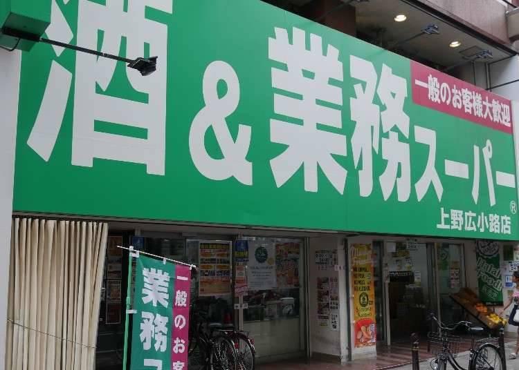所謂的業務超市?
