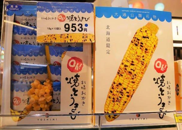 YOSHIMI 札幌米果 Oh! 烤玉米 10袋 (YOSHIMI 札幌おかきOH!焼きとうきび10袋)