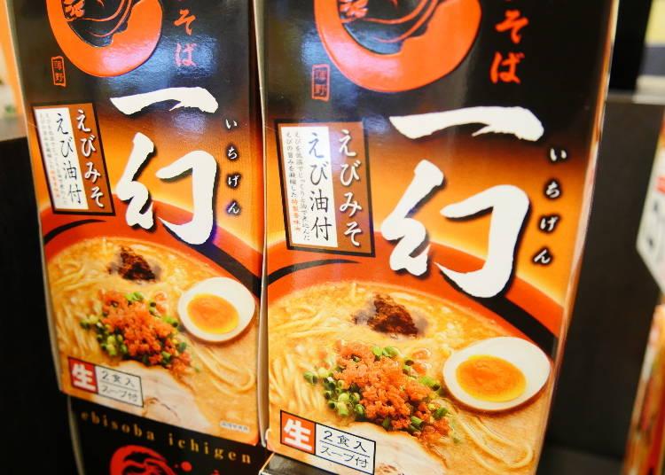 札幌鮮蝦拉麵一幻 鮮蝦味噌(札幌えびそば一幻 えびみそ)
